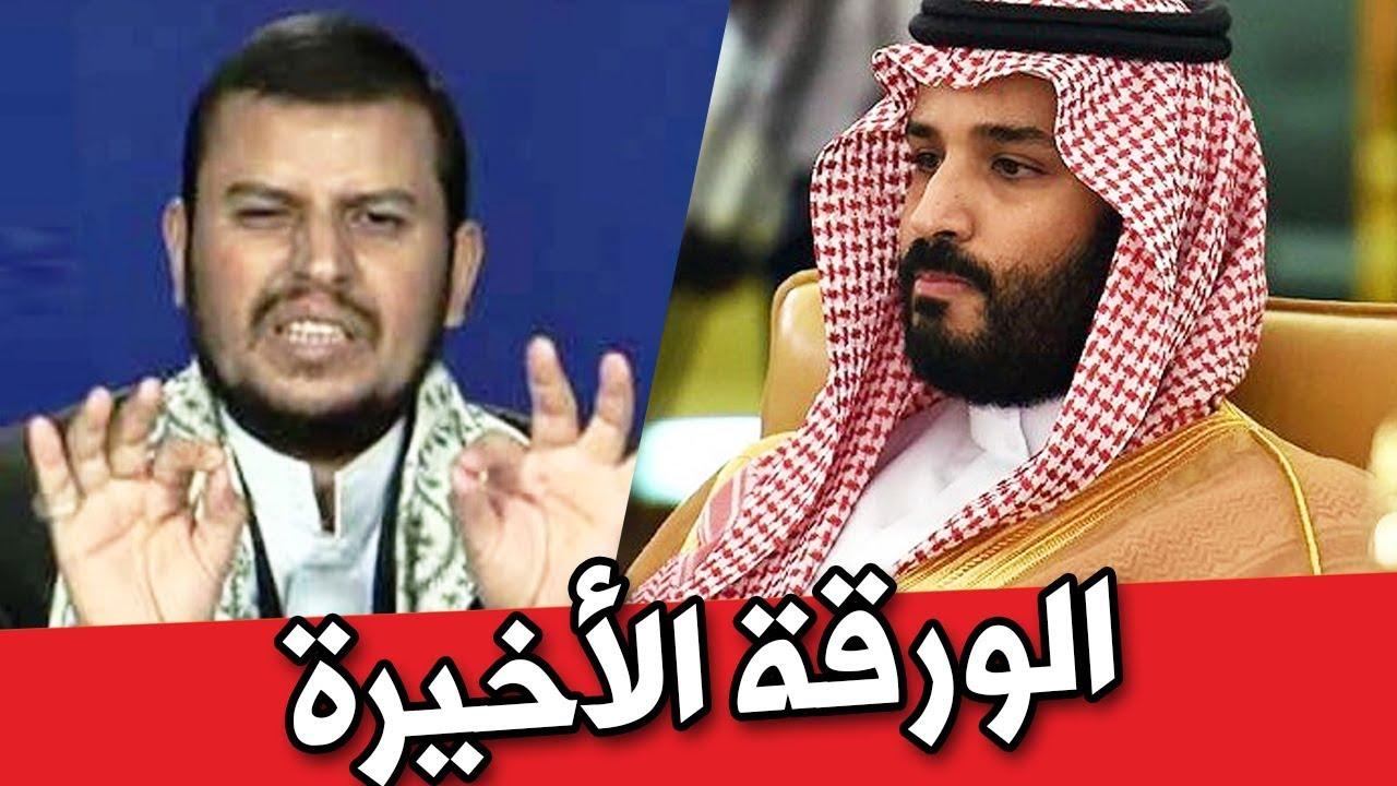 الورقة الأخيرة، ابن سلمان، ولي العهد السعودي، الحوثيون والسعودية، محادثات مباشرة مع الحوثيين